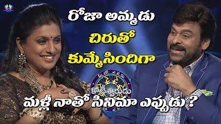 Roja Superb Dance Performance At Meelo Evaru Koteeswarudu | Telugu Full Screen