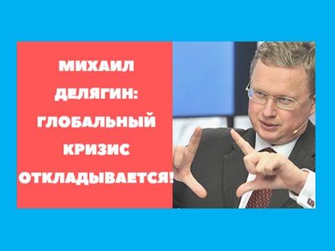Михаил Делягин - Глобальный кризис откладывается!