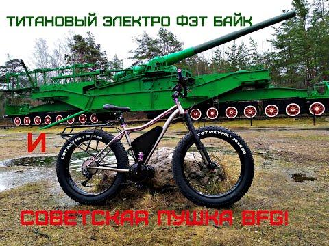 Титановый электро фэтбайк и тяжёлая артиллерия! Электровелосипеды от ЛенФэтбайк.