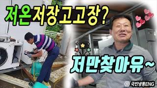 안산 워크인냉장고수리 저장고 고장 국민만 찾아유~