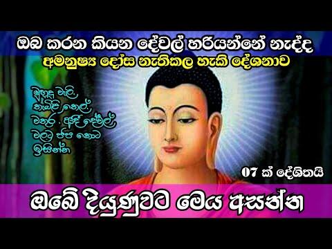 ඔබේ දියුණුවට මෙය අසන්න | Jayapiritha | ජය පිරිත | Ape Pansala