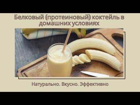 Рецепт протеинового коктейля в домашних условиях