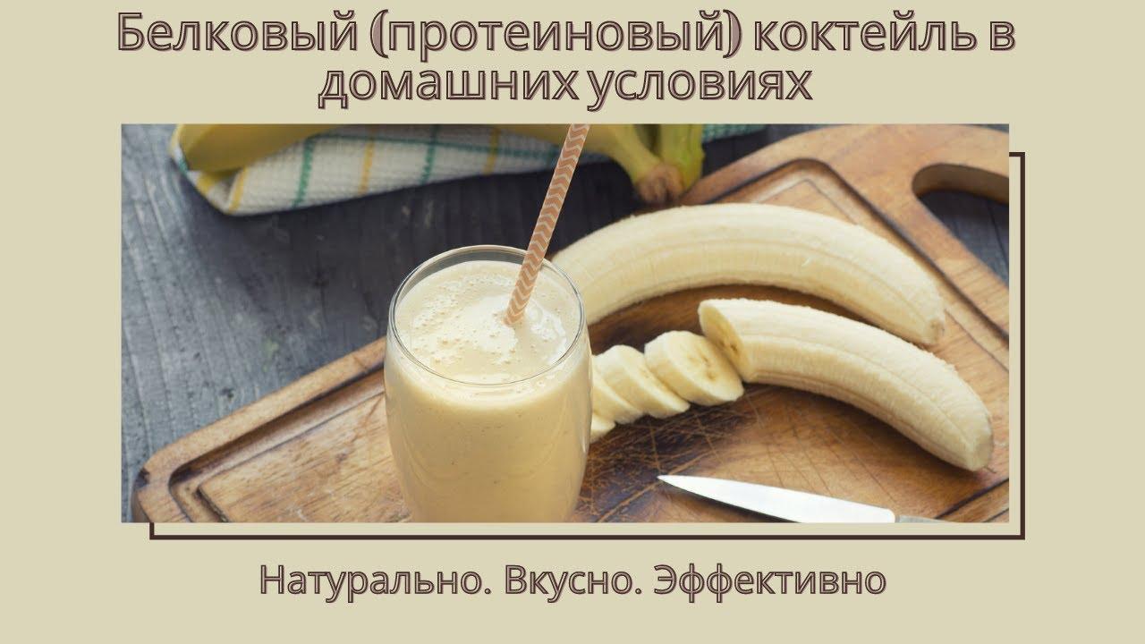Белковый (протеиновый) коктейль в домашних | белковые коктейли для похудения дома