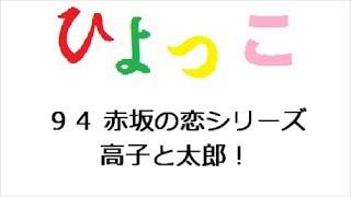 ひよっこ 第94回 「連続テレビ小説 ひよっこ Part1 (NHKドラマ・ガイ...