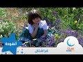 أغنية فراشتان - إيقاع - من ألبوم طائر النورس | قناة سنا SANA TV