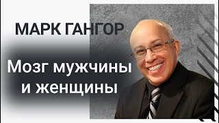 Марк Гангор Мозг мужчины и женщины Перевод