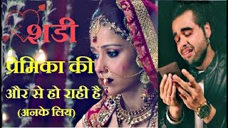 Girlfriend Shadi  Kisi Aur Se Kar Rahi Hai | | Sad Shayari by Boyfirend | |