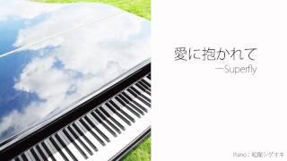愛に抱かれて -Superfly- (ピアノソロ演奏)