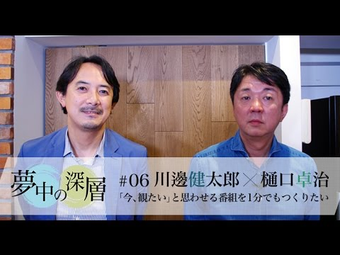 夢中の深層 #06 川邊健太郎×樋口...