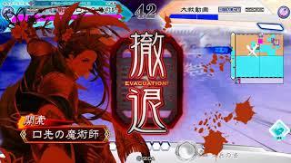蜀群華麗号令vs5枚魏武 EX馬姫(キノ)が追加されたので、早速試してきま...