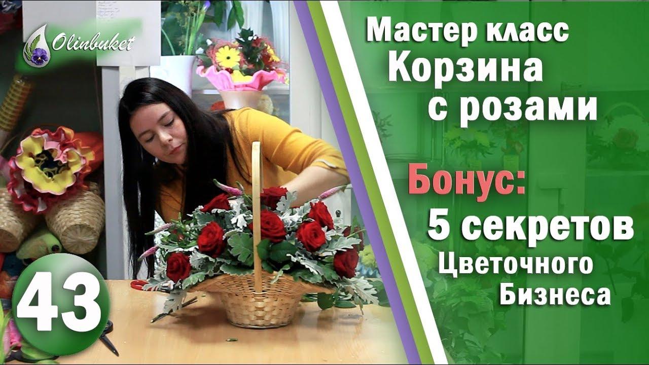 Розы в Необычной Корзине ФЛОРИСТИКА Мастер класс Бонус 5 секретов Успешного Бизнеса / Olinbuket