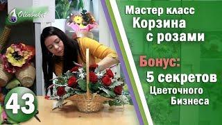 видео Доставка цветочных букетов и подарочных корзин