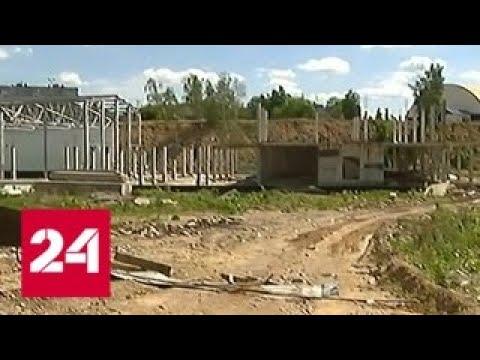 Физкультурно-оздоровительный комплекс в Дзержинском обещают достроить к 2021 году - Россия 24