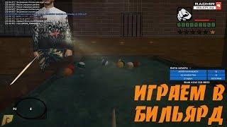 Radmir RP (CRMP) - #2 играем в бильярд