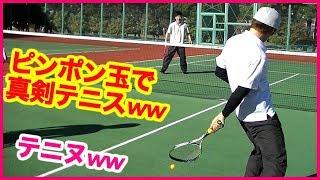 ピンポン玉でテニスしたらスーパープレイ続出したww【ソフトテニス&卓球】soft tennis &table tennis