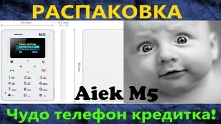 Розпакування #30 - Aiek M5 міні телефон ''кредитка'' за 17$