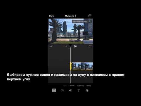 Как изменить ориентацию видео на iphone