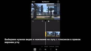 Как изменить масштаб и ориентацию видео в iMovie на iPhone