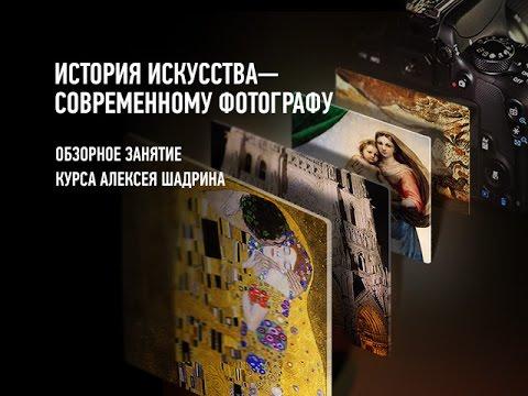 История искусства — современному фотографу. 2016. Алексей Шадрин