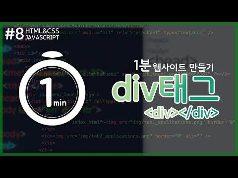 #8) 1분 웹 사이트 만들기! HTML강좌 [div태그] | 기본의정석