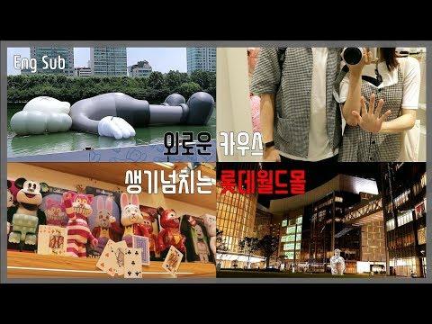 [Eng Sub] 제2롯데월드몰