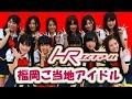 福岡ご当地アイドル HR(エイチアール) 福岡カスタムカーショー2015