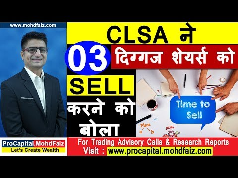 CLSA ने 03 दिग्गज शेयर्स को SELL करने को बोला | Latest Share Market Tips