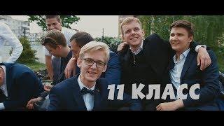 Выпускной клип 2018. Пока мы молоды.. Старый Оскол
