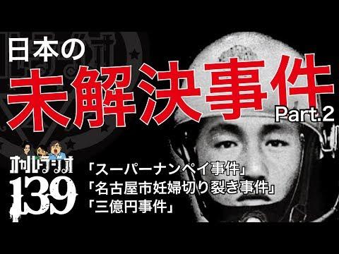 日本の未解決事件2 三億円事件 スーパーナンペイ事件 他  THCオカルトラジオ ep.139