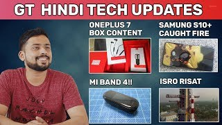 Oneplus 7 Unboxed? Mi Band 4 Leaked, Samsung S10 blast, Google Pixel 3A Launch date   GT Hindi