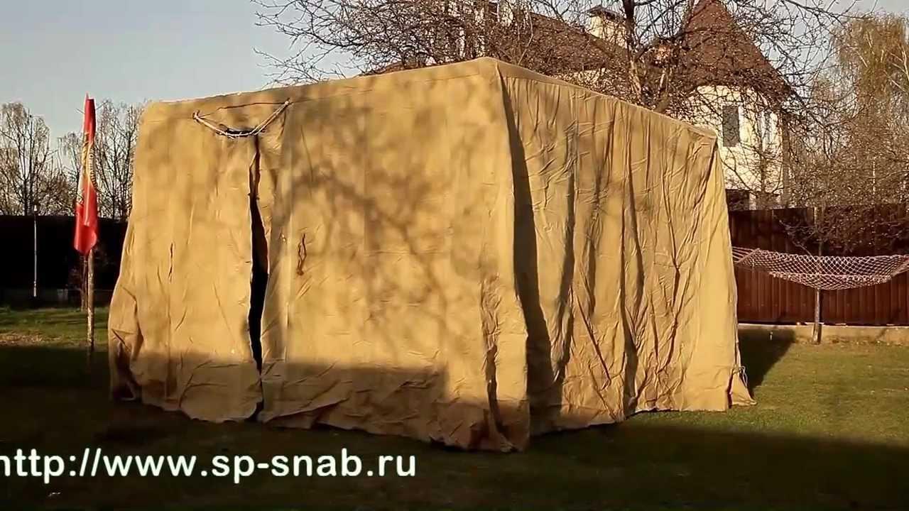 1 июл 2016. В нашем магазине вашему вниманию представлена классическая солдатская плащ-палатка. Представляющая из себя полотно плотной водоустойчивой ткани, она прекрасно укроет от дождя и непогоды. Производство ссср качество изделий, проверенное временем!!!