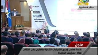 هانى عبد الرحمن رئيس التحرير فى المؤتمر الصحفى العالمى لأعلان نتيجة الشركة الفائزة بحفل الافتتاح