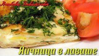 Яичница (яйца) в лаваше- вкусное, быстрое блюдо!!!/Scrambled eggs (eggs) in a pita