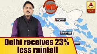 Skymet Weather Bulletin: Delhi Receives 23 Percent Less Rainfall Than Average    ABP News