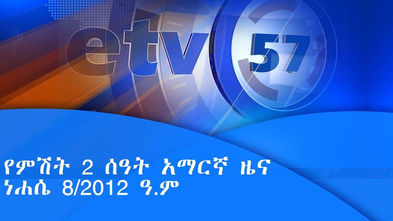 የምሽት 2 ሰዓት አማርኛ ዜና…ነሐሴ 08/2012 ዓ.ም|etv