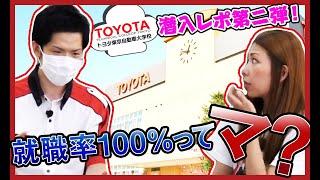 就職率100%ってホントなの!?トヨタ自動車大学校へ潜入レポ第二弾!【メカニックTV】