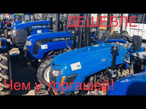 Самые дешёвые в пол цены - китайские мини трактора 4*4 где купить ?