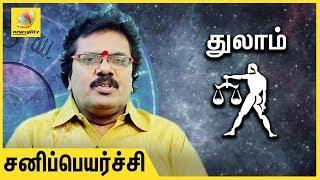 Thulam Rasi Sani Peyarchi Palangal 2017 Tamil Predictions Abirami Sekar