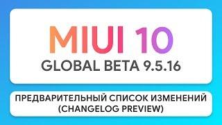 ЧТО ПОЛУЧИМ В MIUI 10 GLOBAL BETA 9.5.16?????   ПРЕДВАРИТЕЛЬНЫЙ СПИСОК