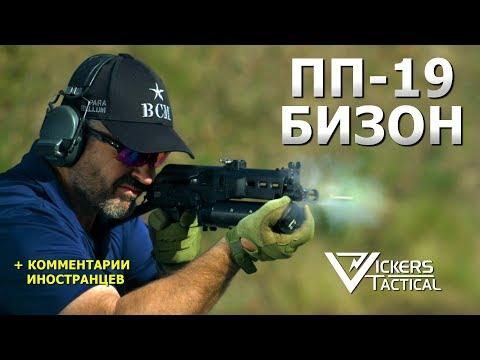 """ПП-19 """"БИЗОН"""" - Ларри Викерс (американский ветеран «Дельта») перевод"""