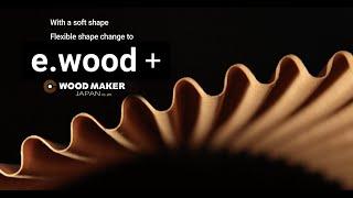 WOOD MAKER JAPAN e.wood +  World's first! Introduction of wood eco-material .【世界初!木質エコ素材(波型ボード)紹介】