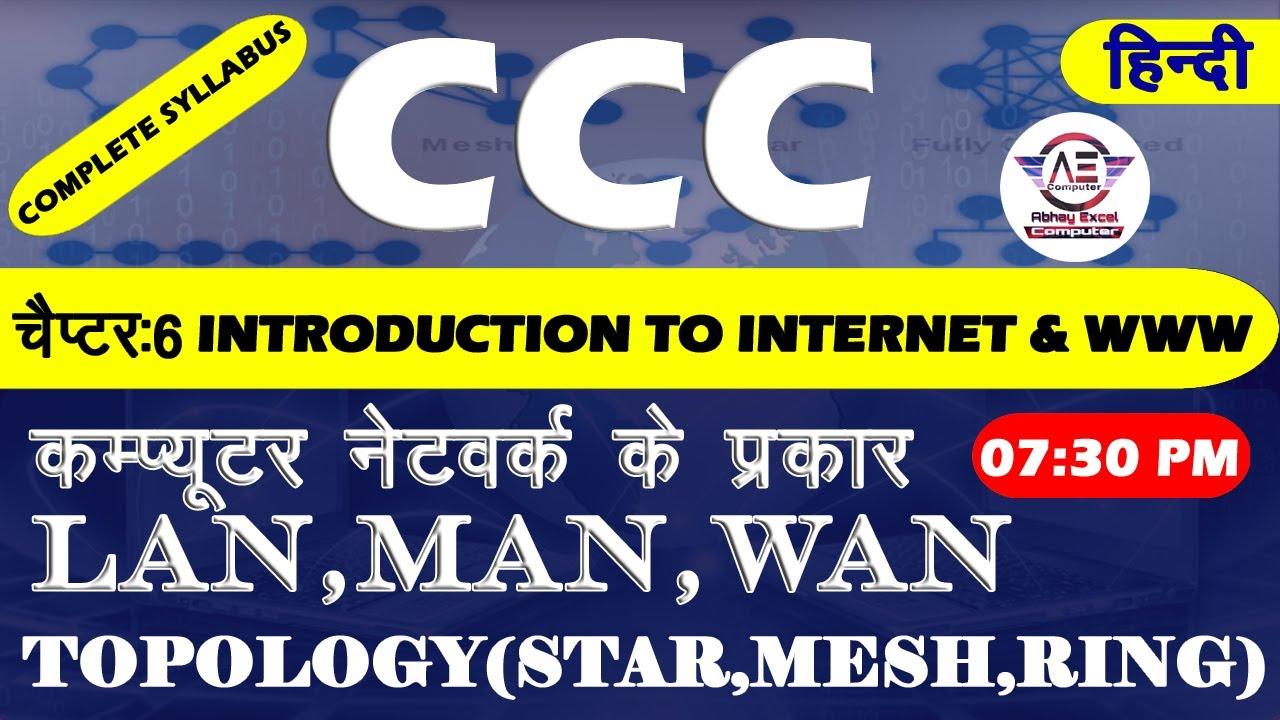 Download LAN,MAN,WAN and Topology(Star,Ring,Tree,Mesh,Bus)|CCC Exam Preparation|CCC Exam February 2021
