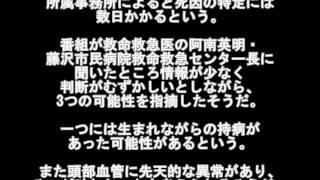 「私立恵比寿中学」のメンバーである 松野莉奈が急死した原因を救命救急...