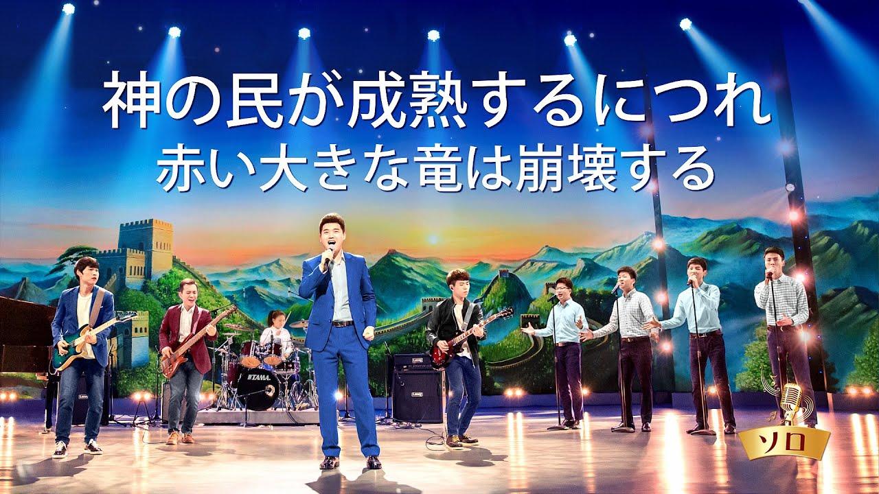 ゴスペル音楽「 神の民が成熟するにつれ赤い大きな竜は崩壊する」男性ソロ 日本語字幕