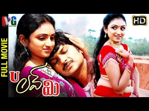 You Love Me Telugu Full Movie | Sri Charan | Waheeda | Telugu Hit Movies | Indian Video Guru