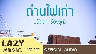 ถ่านไฟเก่า - ปนัดดา เรืองวุฒิ [Official Audio]