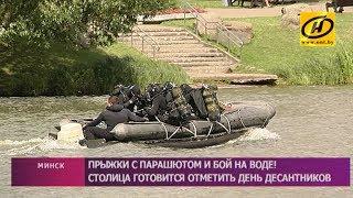 В Минске готовятся масштабно отметить День десантников