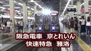 【阪急電車】京とれいん 雅洛 梅田駅