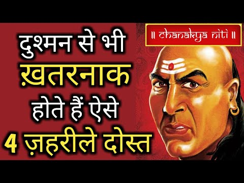 Mar jaana par in logo se dosti kabhi mat karna | Chanakya (Neeti) Niti full in Hindi | Psychological