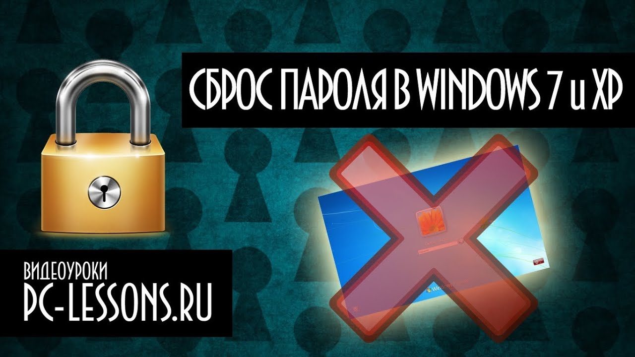 Сброс пароля в Windows 7 и XP | PC-Lessons.ru